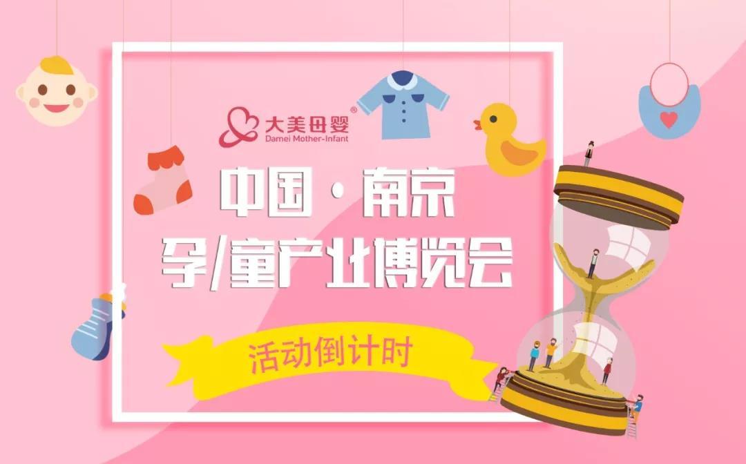 2019南京孕博会火热进行中,betwayloginbetway下载地址惊喜送大礼!